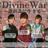 『『ギター&Divine War 』』の画像