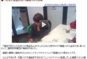 「津波で死んだ日本人の預金を山分けしよう」と持ちかけて乗った韓国人から金を騙し取った外国人逮捕