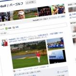 『7ヵ月でファン数97万人!Facebookページ国内No.1の会社が明かす成功するための11個の秘訣【後編】』の画像