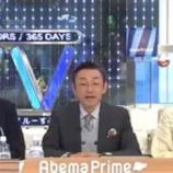 『【テレビ出演】AbemaTV Abema Prime』の画像
