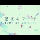 『【BUMP OF CHICKEN】 2018年発売シングルまとめ』の画像