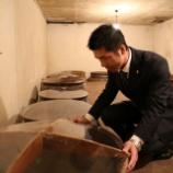 『「戸塚醸造店」さん訪問(2015.4.1)』の画像
