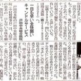 『(埼玉新聞)一日も早い全快願いキャンドルサービス 戸田中央総合病院 』の画像