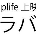 タイニーハウス見学と映画上映会★平成29年5月15日(月)15時〜於:古滝屋