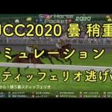 『AJCC2020:ノーザンF差し馬VS本気の社台F。』の画像