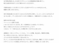 前田敦子さん、太田プロを退社