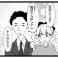水村と夫の馴れ初めについてのお話 後日譚 4