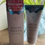 『歯磨き粉のホワイトマウス デンタルクレンジングペーストは6役オールインワン歯磨き粉』の画像