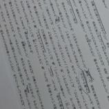 『上智大学法学部 古文的中!』の画像