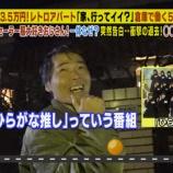 『『家、ついて行ってイイですか?』にけやき坂46齊藤京子推しのファンが登場!『ひらがな推し』や『二人セゾン』の話題も!』の画像