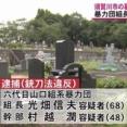 他人のお墓の中に拳銃を隠す、六代目山口組系組長ら2人逮捕