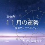 『【はまつー占い】2016年11月の運勢アップのポイントをチェック! by 九星気学鑑定士 よっち』の画像