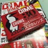 『見つけたら即ゲットだな。『DIME 2016年 5月号』の付録がスゴい』の画像