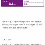 『【乃木坂46】ん??佐藤璃果のブログ、なんかプログラム表示されてないか??さては・・・』の画像