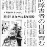 『カレッジが新聞に掲載されました』の画像