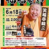 『2016年6月9日  福井市観光物産館 福福館にて「福福寄席」開催』の画像