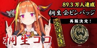 【桐生ココ生誕祭】桐生会の代紋ピンバッジの再販キターーーーーー!!