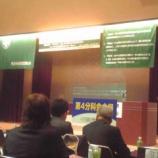 『埼玉中小企業家同友会2009全県経営研究集会』の画像