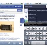 『【独自】まもなくFacebookがプロジェクトスパルタンを発表 AppleのAppStoreに対抗か【湯川】』の画像