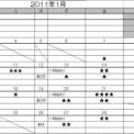 2011年1月教室カレンダー