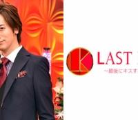 【乃木坂46】元メンバーの伊藤寧々が「ラストキス~最後にキスするデート」に出演!