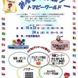 『本日、戸田市役所周辺で戸田市商工祭やふらっと広場祭り開催です』の画像