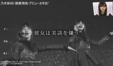 """【乃木坂46】斉藤優里さん、ちゃっかり""""アナザースカイ""""に出演w"""