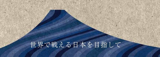 青山社中筆頭代表 朝比奈一郎のブログ イメージ画像