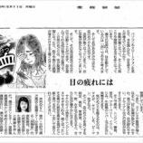 『目の疲れには|産経新聞連載「薬膳のススメ」(64)』の画像