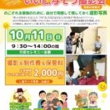『【イベント】肖像写真 撮影会開催のお知らせ』の画像