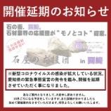 『【※開催延期のお知らせ】展示会開催「石屋の応援団 in 岡崎」』の画像