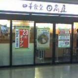 『戸田公園駅構内に日高屋オープン』の画像