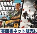 【悲報】鳥取県さん、CERO Z指定のゲームのネット販売に罰則へ