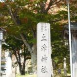 『土津神社』の画像