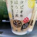 タピオカほうじ茶ラテ