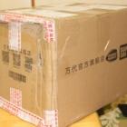 『注文代行不要ッ!淘宝网(Taobao,タオバオ)でウルトラマンの中国限定ソフビを輸入したでござるッ!』の画像