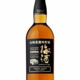『【新商品】複数のウイスキーをブレンド「山崎蒸溜所貯蔵 焙煎樽熟成梅酒 リッチアンバー」』の画像