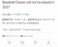 【悲報】WBC、延期