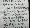 """【青森】「なんで東京から来るのですか?知事が言ってるでしょ!さっさと帰って!」 帰省した男性の家に""""中傷""""するビラが置かれる"""