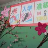 『春掲示』の画像