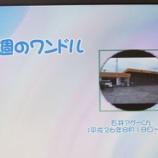 『いみずケーブルテレビ「今週のワンドル」をついに見ました!』の画像