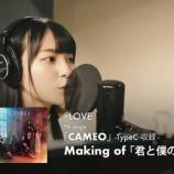 『[動画]2020.06.17 ≠ME(ノットイコールミー)/Making of 「君と僕の歌」【ダイジェスト映像】 /   NOT EQUAL ME ノットイコールミー 公式 【ノイミー】』の画像