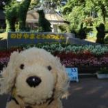 『【日本の旅~横浜 のげやまどうぶつえん散歩】』の画像