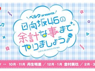 【日向坂46】丹生ちゃんラジオ、惜しまれつつ本日で終了。次回からは金村美玖にバトンタッチ