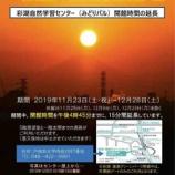 『今が絶景!彩湖から望む富士と夕日。彩湖自然学習センターから望む夕方の富士山がとても美しい時季を迎えました。ぜひこの光景をご覧ください。開館時間も延長しております。』の画像