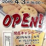 『名物串カツ田中!戸田駅前に明日16時オープン!大阪の味・二度づけ禁止の名物串カツ。伝統のソース!キャベツを食べながらサクサク食べる串カツが美味。全席禁煙もありがたい!』の画像
