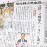 『【柳ヶ瀬プリン】7月29日岐阜新聞地域面に載っています!』の画像