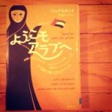 『アラブ的「平等」とアフリカ的「平等」『ようこそアラブへ』』の画像