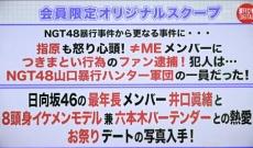 日向坂46 井口眞緒のスキャンダル…文春有料ライブの要約がこちら…