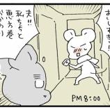 『おかわり!恵方まき!!』の画像